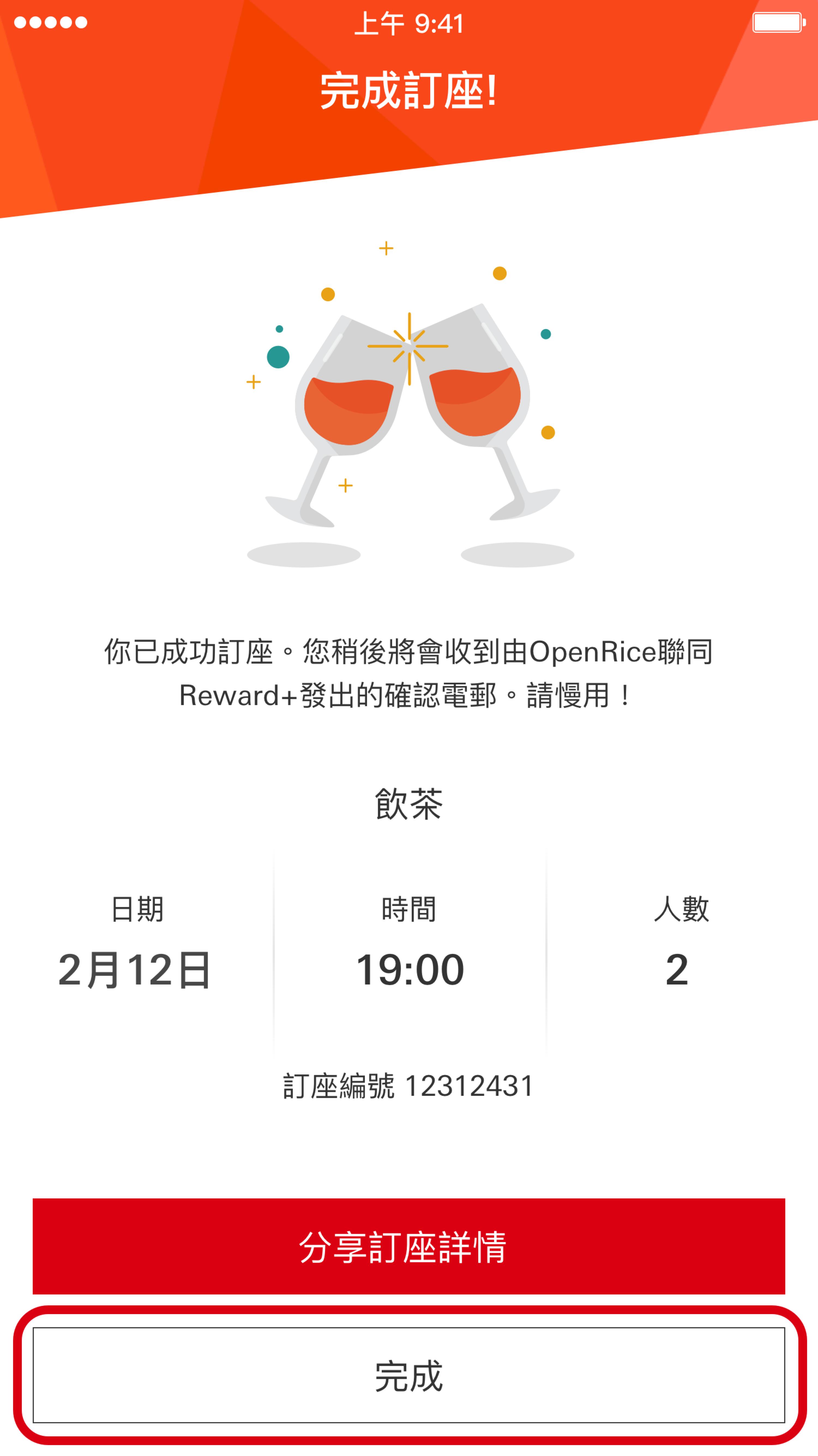 滙豐Reward+ 訂枱食飯