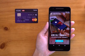 Add HSBC Credit Card to Android Pay
