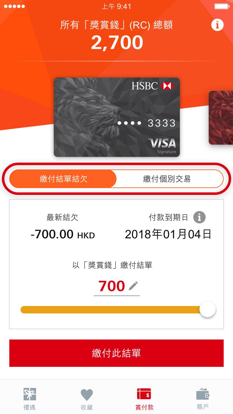 「獎賞錢」找卡數